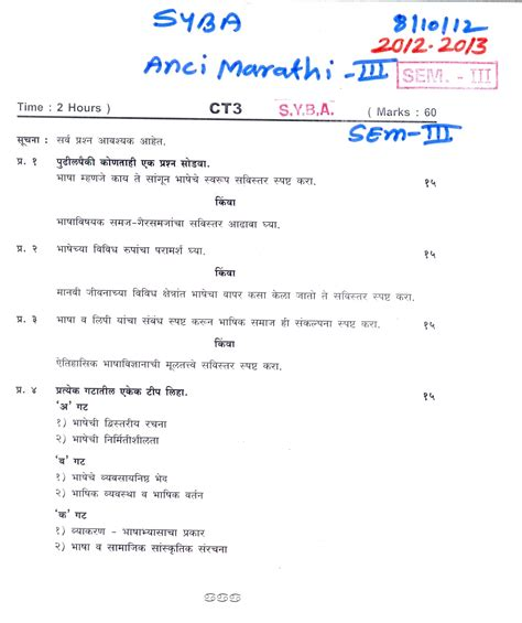 periodical section meaning library without walls question paper sem iii 2012
