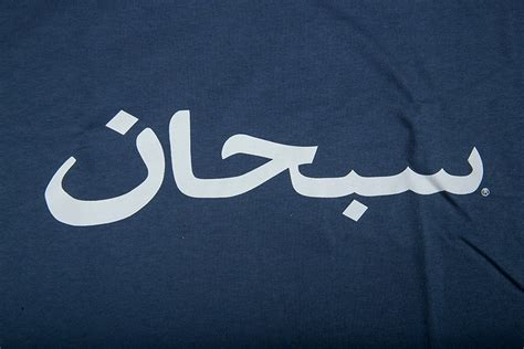 Arabic Ls by Supreme L S T Shirt Global General Store
