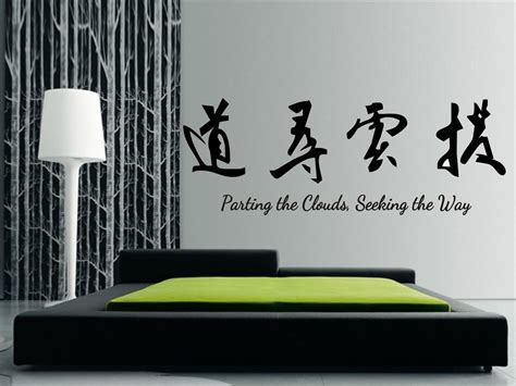 japanese walls japanese wall art sticker decal quot parting the clouds