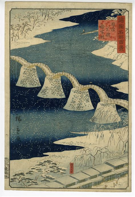 libro hiroshige one hundred famous hiroshige ii one hundred famous views in the provinces kintaikyo bridge in suo province