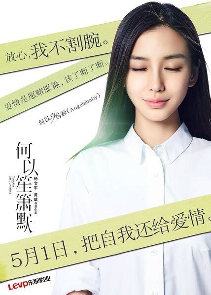film china my sunshine photos from you are my sunshine 2015 movie poster 7