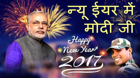 www simon mohan new year song new year mein modi ji happy new year 2017 rakesh fouji