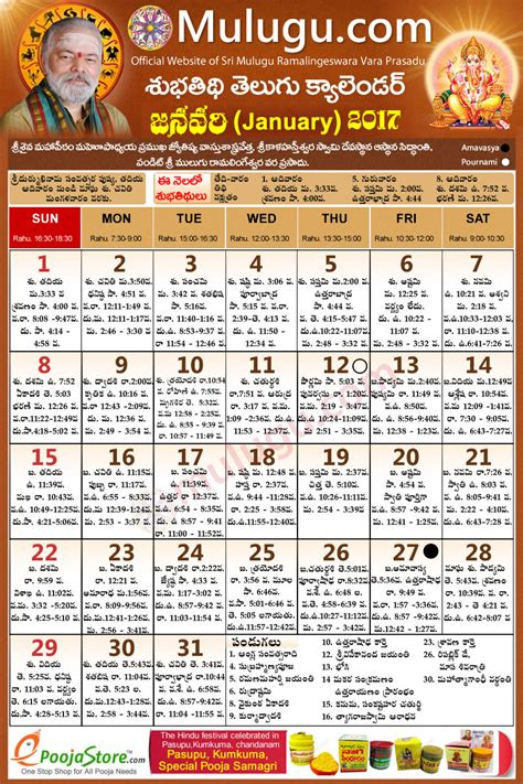 Calendar 2018 January Tamil Tamil Calendar January 2018 2017 2018 Cars Reviews