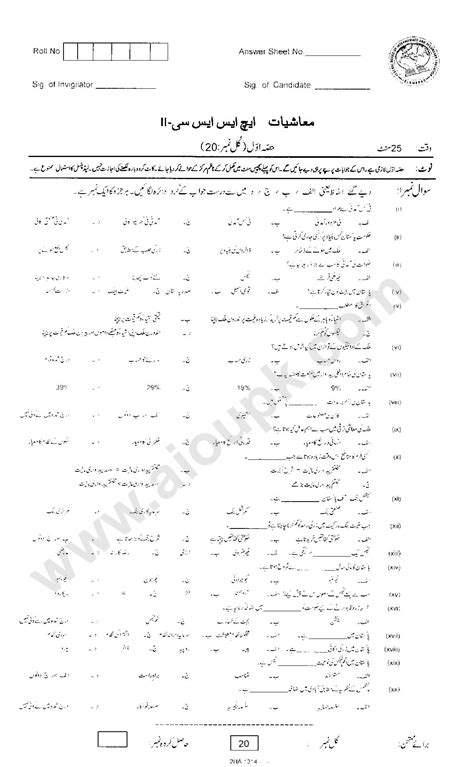 paper pattern 2nd year 2014 gujranwala board economics model past papers for 2nd year federal board 2014
