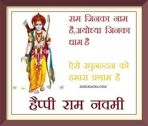 ram navami picture messages ram navami sms messages pictures