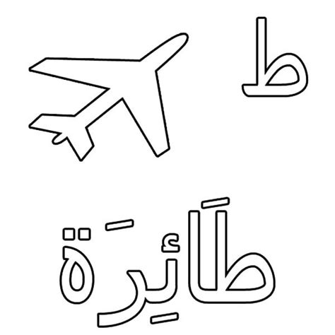 arabic alphabets coloring book books arabic alphabet for saying in sha allah coloring pages