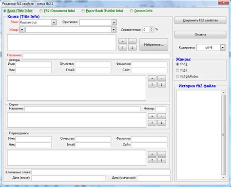 fb converter doc word в fb2 конвертер doc html txt в fb2