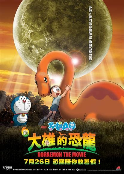 Movie Doraemon Nobita S Dinosaur | doraemon nobita s dinosaur movie posters from movie