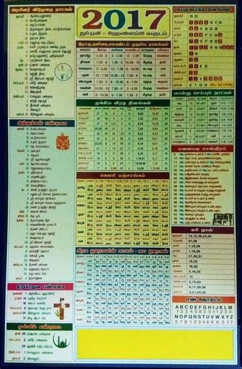 Calendar Daily Sheet 2018 D 737 Murugan Daily Sheet Calendar 2017 Print