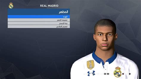 kylian mbappe in fifa 17 pes 2017 kylian mbapp 233 face by abdo mohamed facemaker
