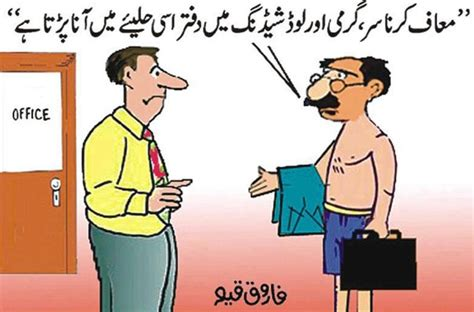 Meaning Of Load Shedding by Wapda Jokes The Formal Office Dress During Load Shedding