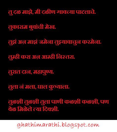 Letter Kavita Marathi Mhani With Starting Letter Ta Marathi Kavita Sms Jokes Ukhane Recipes Charolya