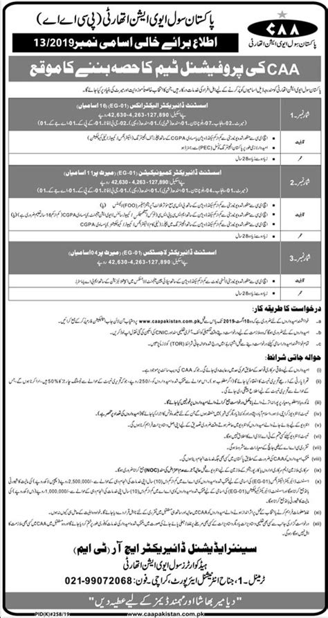 CAA Jobs August 2019 by www.caapakistan.com.pk - Civil