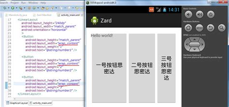 using layout weight in android linearlayout布局下android layout weight用法 百度知道