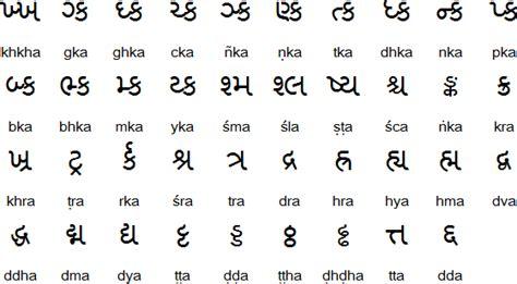 printable gujarati alphabet gujarati alphabet download free printable graphics