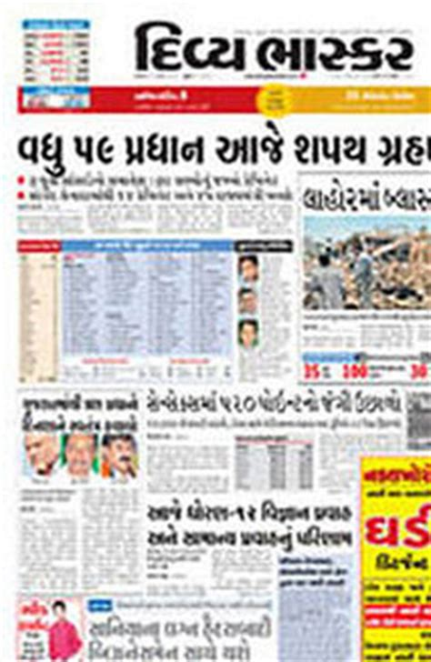 Daily News Classified Section by Divya Bhaskar Advertisement Rates Rate Card Classified