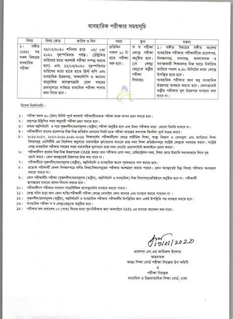 ssc routine   education board bangladesh  routine