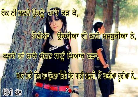 punjabi states pic com sad alone satus in punjabi pic new calendar template site