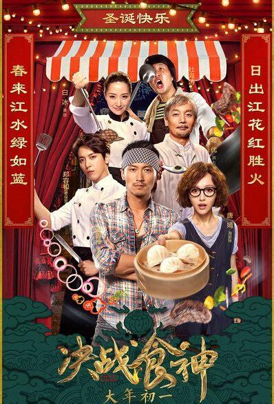 film drama mandarin 2017 2017 chinese drama movies a e china movies hong
