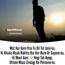 attitude shayari sad attitude shayari status for boy on maut aani hogi