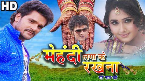 film gana bhojpuri gana hyper mehadi khesari lal ke bhojpuri gana bhojpuri gana