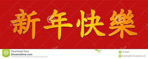happy new year in mandarin writing happy new year traditional horizontal stock