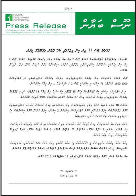 sle of press release sale of land plots in hulhumal 233 phase ii housing development corporation housing development