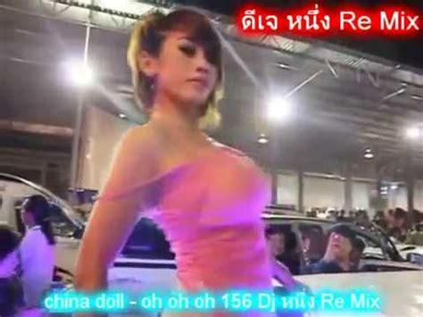 china doll 156 china doll oh oh oh 156 dj หน ง re mix phim clip