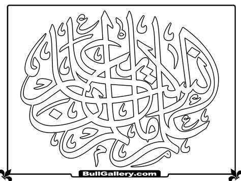 Islamic Calligraphy Coloring Pages | islamic calligraphy kids coloring sheet bull gallery