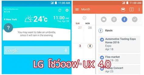 Hp Lg Ux 4 0