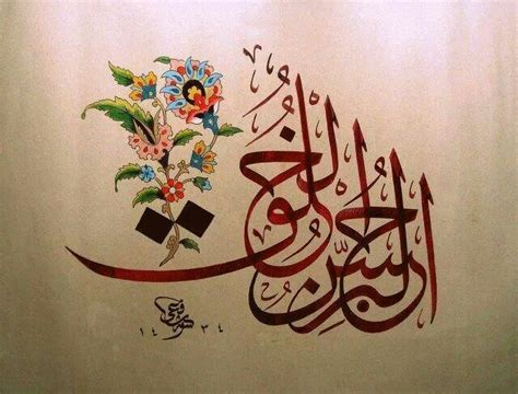 Islamic Artworks 21 79 best arabic calligraphy images on