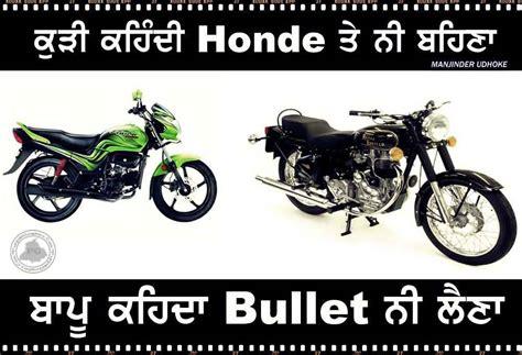 Bike Sticker In Punjabi by Punjabi Bullet Number Plates Www Pixshark Images
