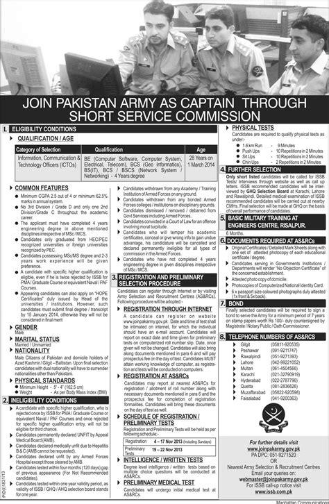 icto pakistan army  november join  captain  short service commission  pakistan