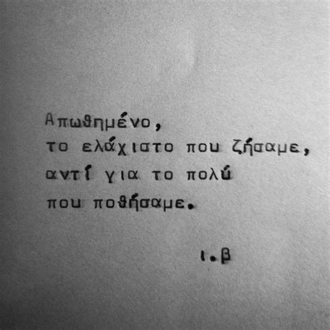 how to say bathroom in greek 1000 greek quotes on pinterest quotes we and words