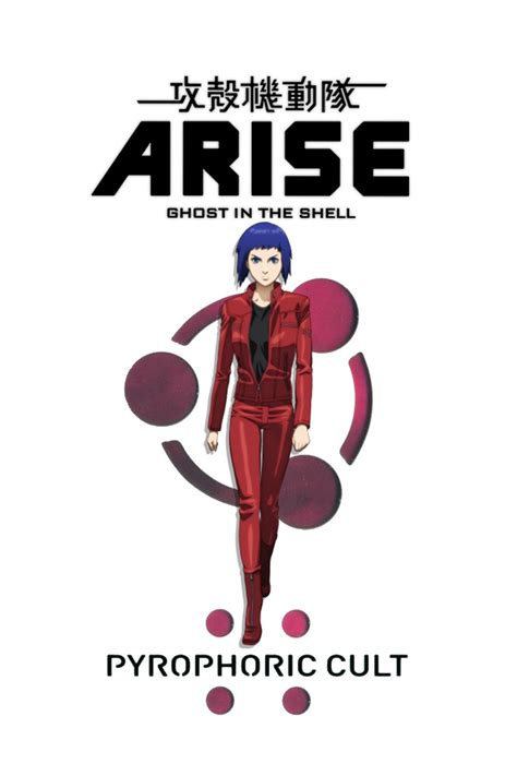 filme schauen border ghost in the shell arise border 5 pyrophoric cult 2015