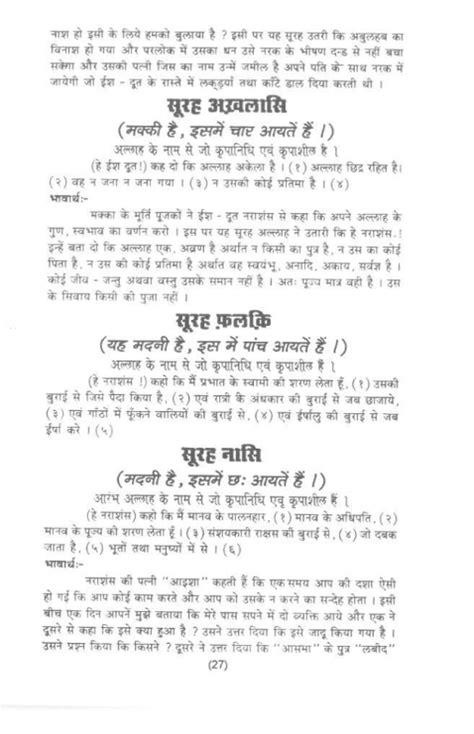 Juz Amma For Hc quran collection pavitra quran in language juzz amma