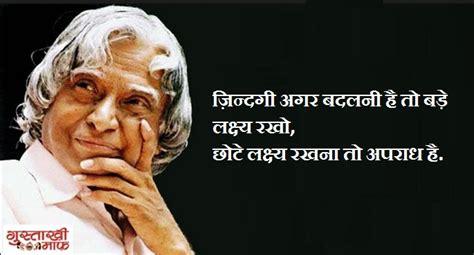 biography in hindi of apj abdul kalam apj abdul kalam quotes in hindi quotesgram