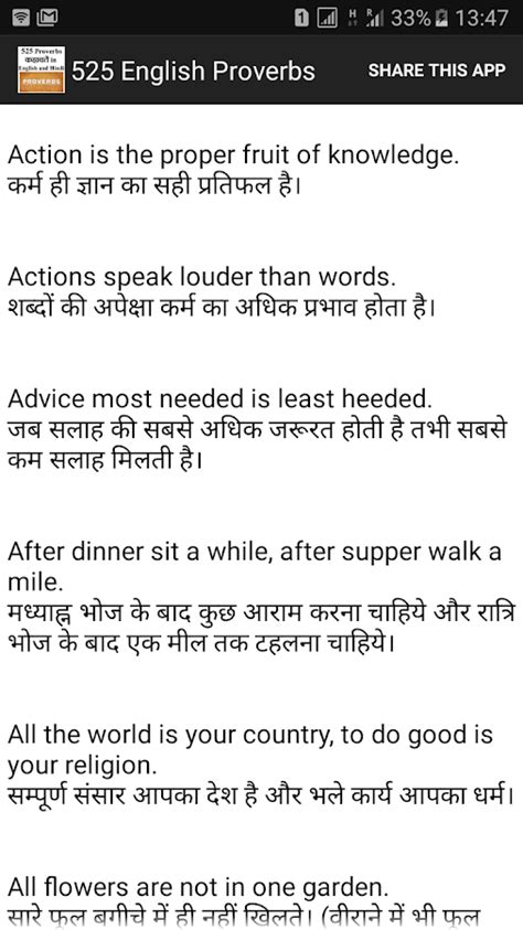 scow meaning in hindi 525 proverbs in english hindi android apps on google play
