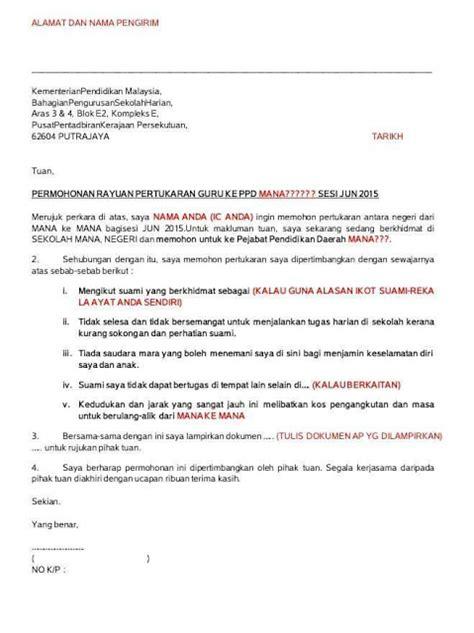 chekgu azrine and family contoh surat permohonan rayuan pertukaran guru