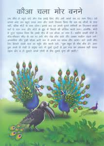 National Bird Of India Essay by Essay On National Bird Of India In Language