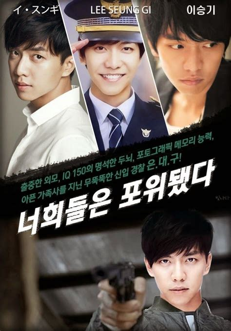 lee seung gi you re all surrounded 153 best 너희들은 포위됐다 you re all surrounded images on