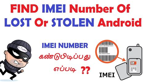 how to find a lost or stolen android phone how to find imei number of lost or stolen android phone
