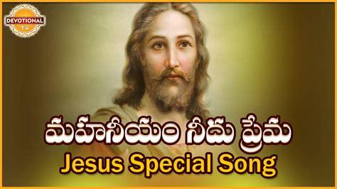 song special 2016 2016 friday songs telugu christian songs jesus