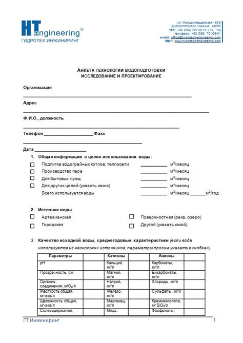 questionnaire design guidelines for establishment surveys water treatment technology