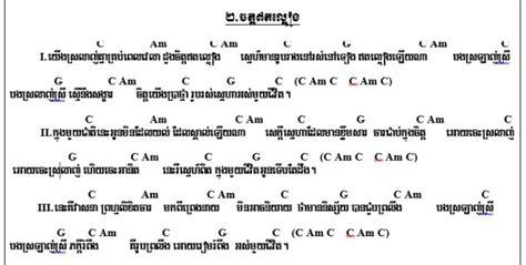 learn guitar khmer song 3 31 2013 4 03 59 pm khmer lyric and guitar chord