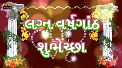Wedding Anniversary Quotes In Gujarati by Happy Wedding Anniversary Wishes In Gujarati Marriage