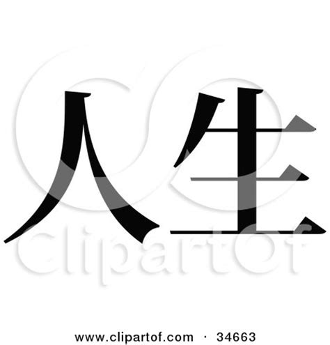 biography meaning in chinese pin chinesechinese offers usjan clip art symbols words or
