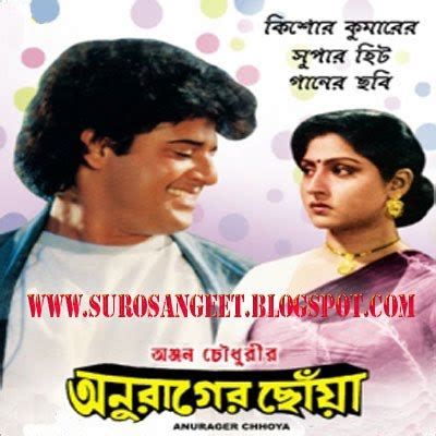 by bangla mp3 song download bdalbumcom sur anurager choya bengali movie mp3 song download