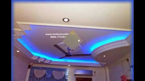 Ceiling Moulding Design by Srilanka Celing Gypsum Moulding Lanka Celing Youtube