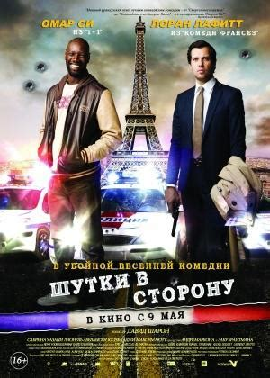 film comedy box office 2013 box office des films fran 231 ais dans le monde mai 2013